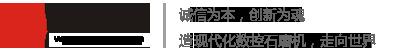 济南中阳石磨电器有限公司