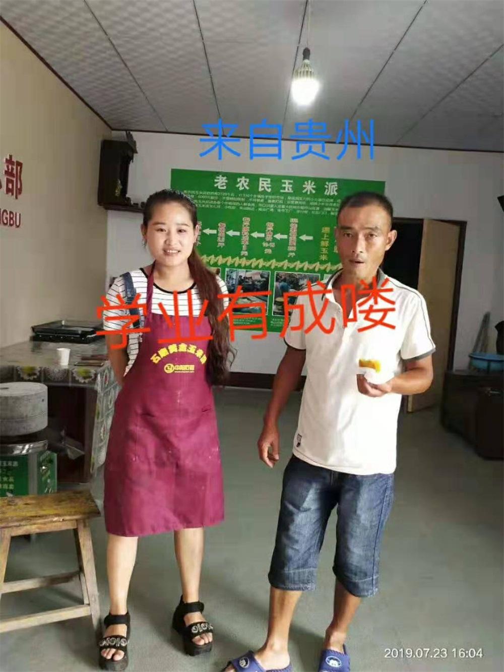 豆浆石磨机合作案例